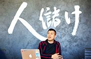 経営理念「人儲け」と代表の岡村