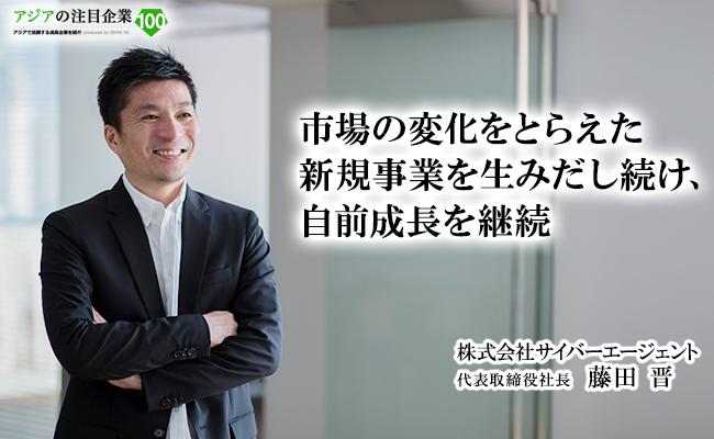 市場の変化をとらえた新規事業を生みだし続け、自前成長を継続 株式会社サイバーエージェント 代表取締役社長 藤田 晋