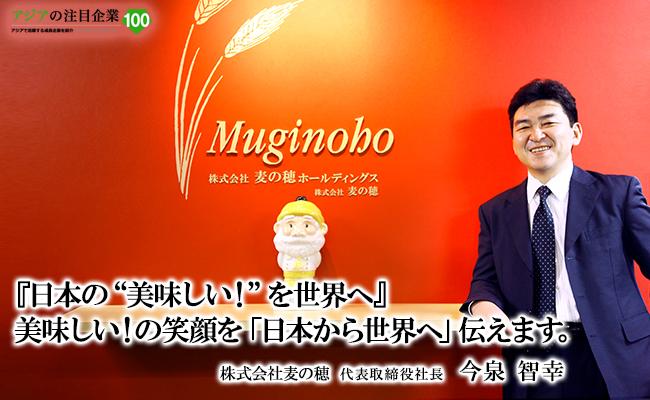 """『日本の""""美味しい!""""を世界へ』<br /> 美味しい!の笑顔を「日本から世界へ」伝えます。 株式会社麦の穂 代表取締役社長 今泉 智幸"""