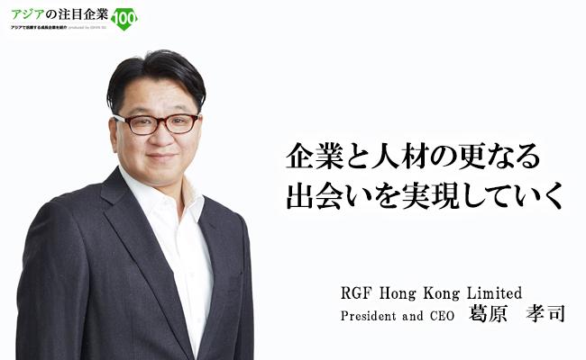 企業と人材の更なる出会いを実現していく RGF Hong Kong Limited President and CEO 葛原 孝司