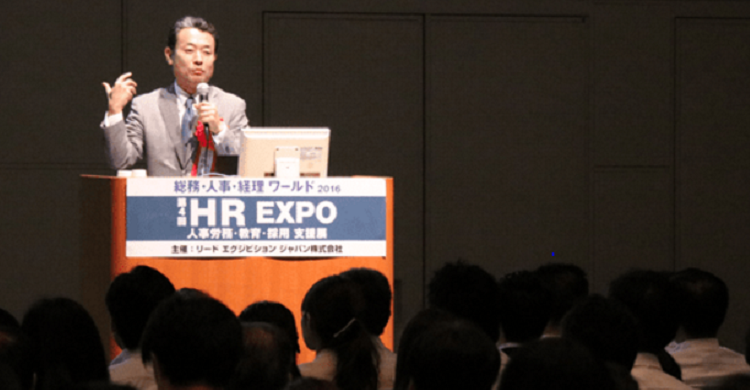 HR EXPO 2016