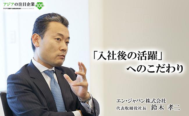 「入社後の活躍」へのこだわり エン・ジャパン株式会社 代表取締役社長 鈴木 孝二