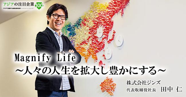 Magnify Life ~人々の人生を拡大し豊かにする~ 株式会社ジンズ 代表取締役社長 田中 仁