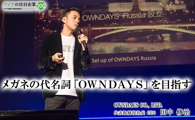 メガネの代名詞「OWNDAYS」を目指す OWNDAYS CO., LTD. 代表取締役社長CEO 田中 修治