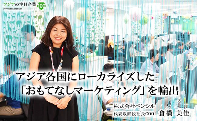 アジア各国にローカライズした「おもてなしマーケティング」を輸出 株式会社ペンシル 代表取締役社長COO 倉橋 美佳