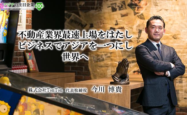 不動産業界最速上場をはたしビジネスでアジアを一つにし世界へ 株式会社TonTon 代表取締役 今川 博貴
