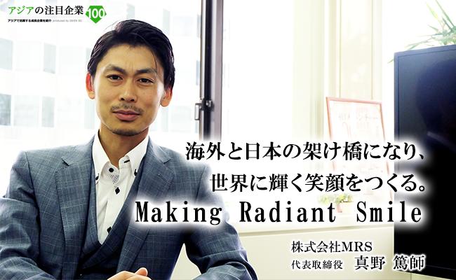 海外と日本の架け橋になり、世界に輝く笑顔をつくる。<br> Making Radiant Smile 株式会社MRS 代表取締役 真野 篤師