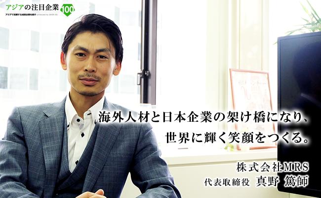 海外人材と日本企業の架け橋になり、<br /> 世界に輝く笑顔をつくる。 株式会社MRS 代表取締役 真野 篤師