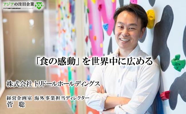 「食の感動」を世界中に広める 株式会社 トリドールホールディングス 経営企画室 海外事業担当ディレクター 菅 聡