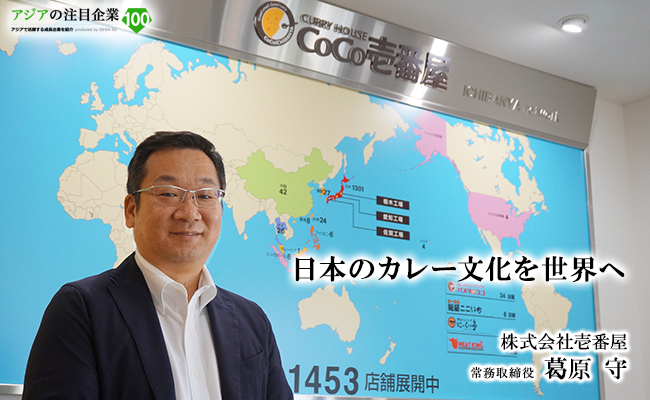日本のカレー文化を世界へ 株式会社壱番屋 常務取締役 葛原 守