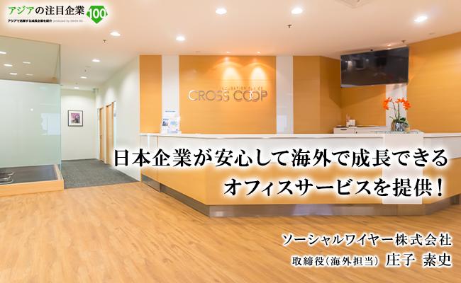 日本企業が安心して海外で成長できるオフィスサービスを提供! ソーシャルワイヤー株式会社 取締役(海外担当) 庄子 素史