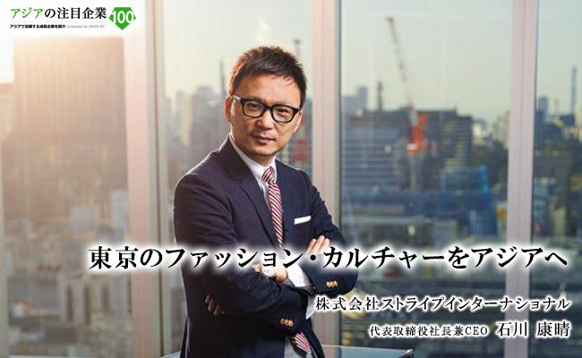 東京のファッション・カルチャーをアジアへ 株式会社ストライプインターナショナル 代表取締役社長兼CEO 石川 康晴