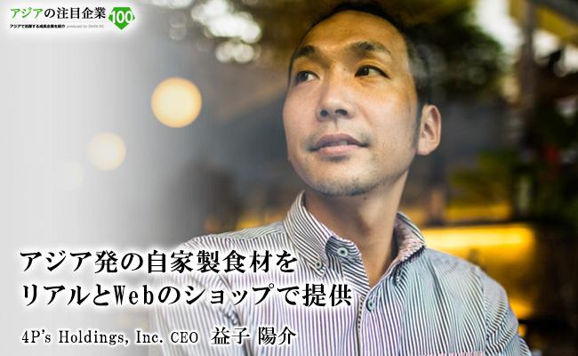 アジア発の自家製食材をリアルとWebのショップで提供 4P's Holdings, Inc. CEO 益子 陽介