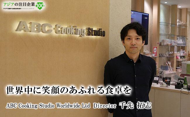 世界中に笑顔のあふれる食卓を ABC Cooking Studio Worldwide Ltd Director 千先 拓志
