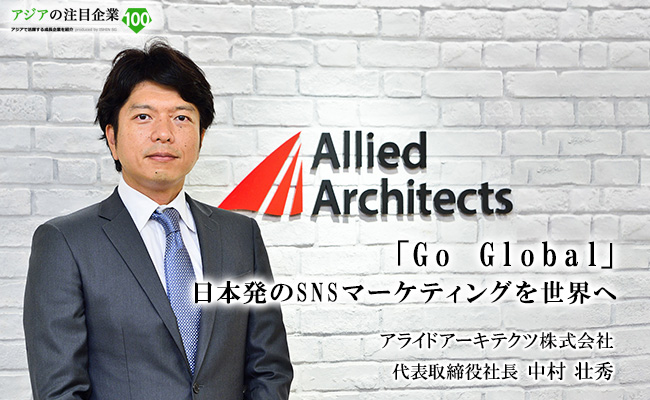 「Go Global」 日本発のSNSマーケティングを世界へ アライドアーキテクツ株式会社 代表取締役社長 中村 壮秀