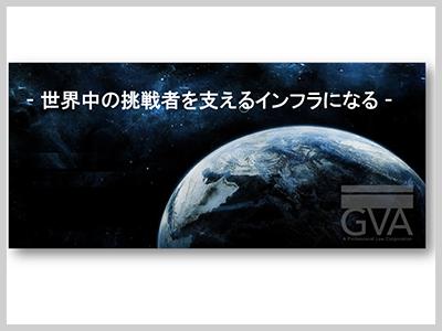 GVAの理念
