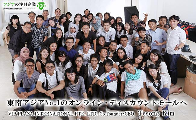 東南アジアNo.1のオンライン・ディスカウントモールへ VIP PLAZA INTERNATIONAL PTE. LTD. Co-founder・CEO Tesong Kim