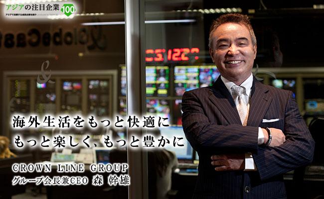海外生活をもっと快適に もっと楽しく、もっと豊かに CROWN LINE GROUP グループ会長兼CEO 森 幹雄