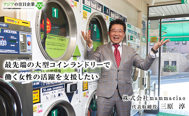 株式会社mammaciao 代表取締役 三原 淳