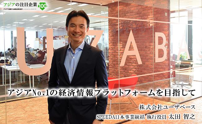アジアNo.1の経済情報プラットフォームを目指して 株式会社ユーザベース SPEEDA日本事業統括 執行役員 太田 智之
