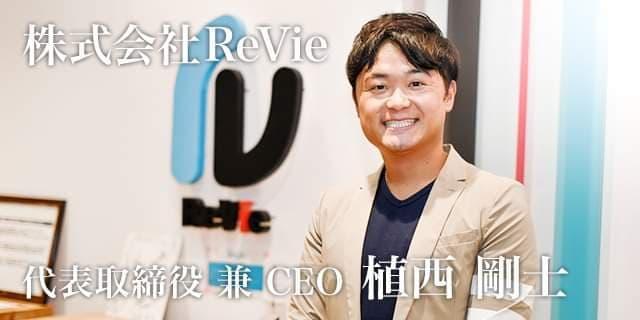 『ヒト』・『モノ』・『オカネ』の新しいインフラを創造する。 株式会社ReVie 代表取締役 兼 CEO 植西 剛士