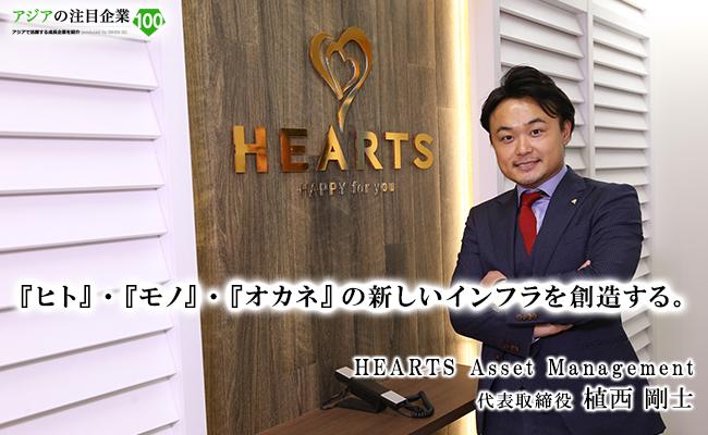 『ヒト』・『モノ』・『オカネ』の新しいインフラを創造する。 HEARTS Asset Management株式会社 代表取締役 植西 剛士