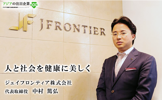 人と社会を健康に美しく ジェイフロンティア株式会社 代表取締役 中村 篤弘