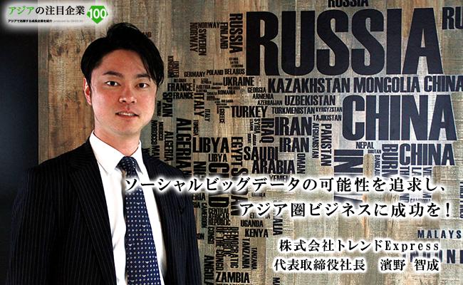 ソーシャルビッグデータの可能性を追求し、アジア圏ビジネスに成功を! 株式会社トレンドExpress 代表取締役社長 濱野 智成