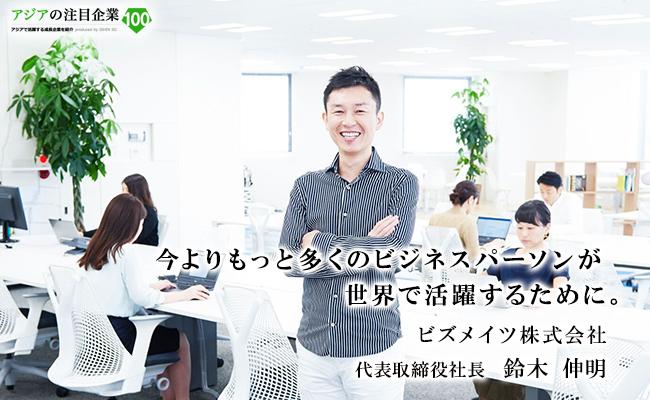今よりもっと多くのビジネスパーソンが世界で活躍するために。 ビズメイツ株式会社 代表取締役社長 鈴木 伸明