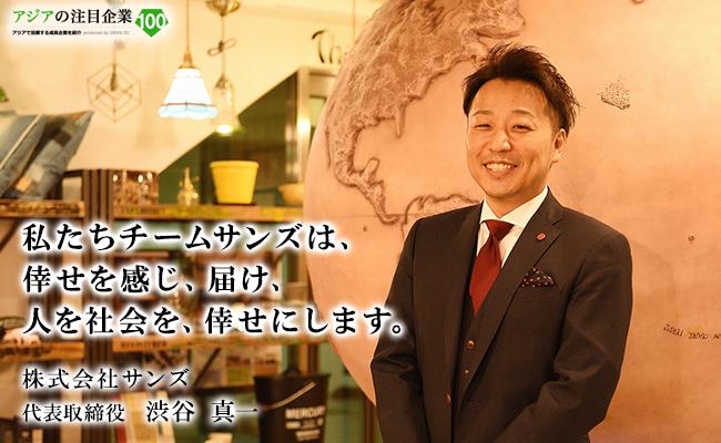 私たちチームサンズは、倖せを感じ、届け、人を社会を、倖せにします。 株式会社サンズ 代表取締役 渋谷 真一
