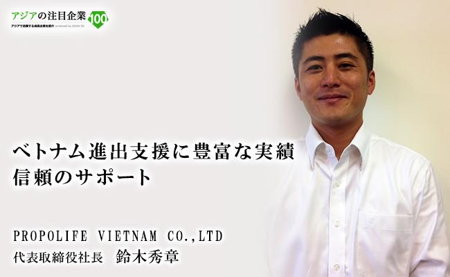 ベトナム進出支援に豊富な実績、信頼のサポートをご提供  PROPOLIFE VIETNAM CO.,LTD 代表取締役社長 鈴木秀章