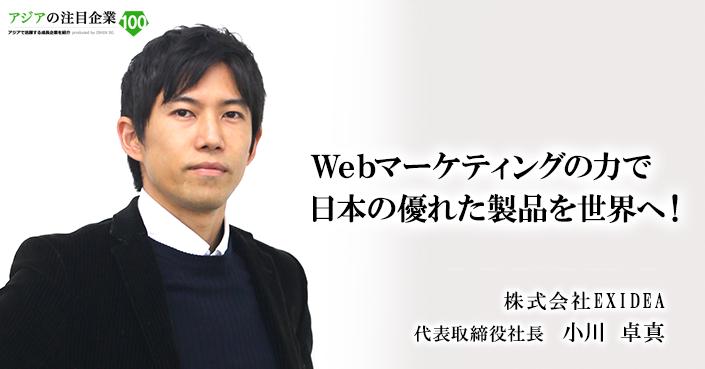 Webマーケティングの力で日本の優れた製品を世界へ! 株式会社EXIDEA 代表取締役社長 小川 卓真