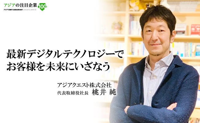 最新デジタルテクノロジーでお客様を未来にいざなう アジアクエスト株式会社 代表取締役社長 桃井 純