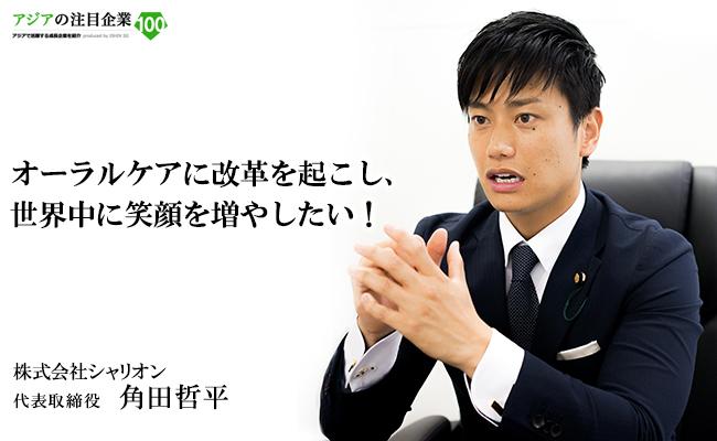 オーラルケアに改革を起こし、世界中に笑顔を増やしたい! 株式会社シャリオン 代表取締役 角田 哲平