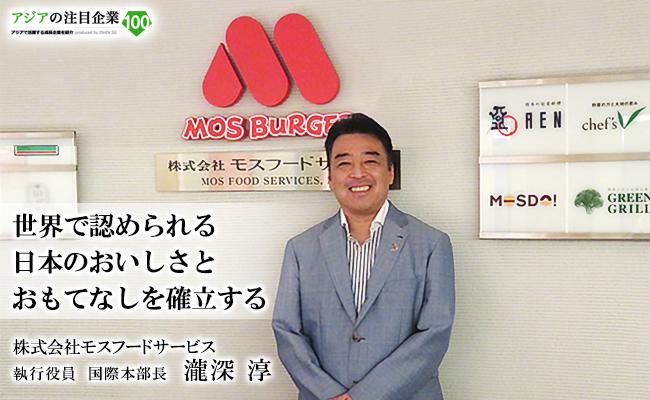 世界で認められる日本のおいしさとおもてなしを確立する 株式会社モスフードサービス 執行役員 国際本部長 瀧深 淳