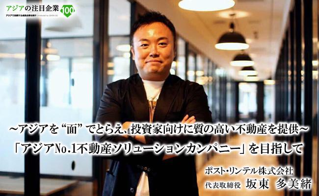 """~アジアを""""面""""でとらえ、投資家向けに質の高い不動産を提供~<br/> 「アジアNo.1不動産ソリューションカンパニー」を目指して ポスト・リンテル株式会社 代表取締役 坂東 多美緒"""