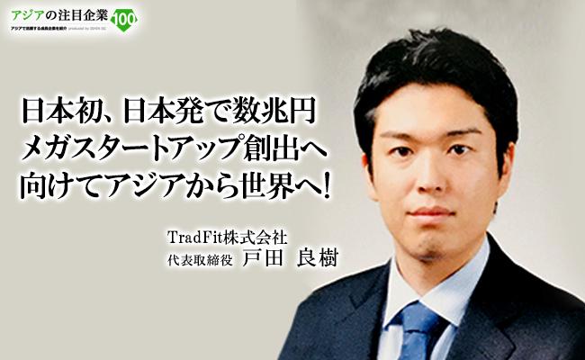 日本初、日本発で数兆円メガスタートアップ創出へ向けてアジアから世界へ!  TradFit株式会社 代表取締役 戸田 良樹