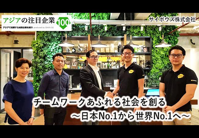 チームワークあふれる社会を創る~日本No.1から世界No.1へ~  サイボウズ株式会社 代表取締役社長 青野 慶久