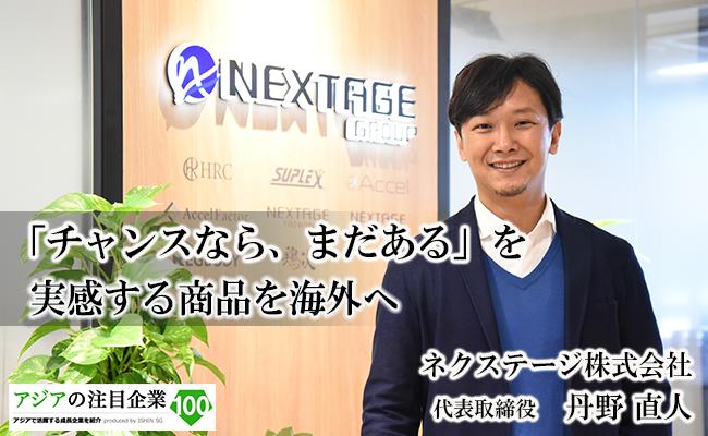 「チャンスなら、まだある」を実感する商品を海外へ ネクステージ株式会社 代表取締役 丹野 直人