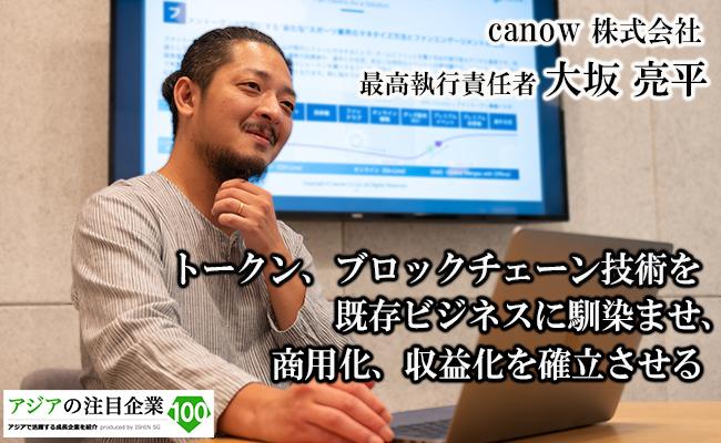 トークン、ブロックチェーン技術を既存ビジネスに馴染ませ、商用化、収益化を確立させる canow株式会社 最高執行責任者 大坂亮平