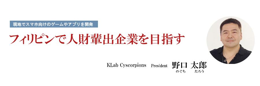 KLab Cyscorpions