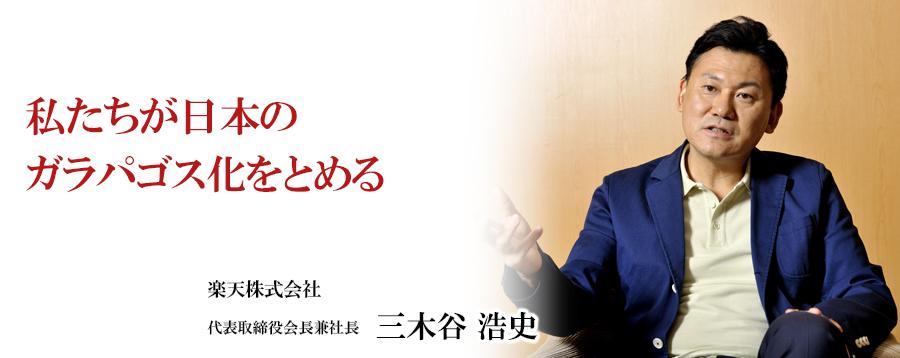 私たちが日本のガラパゴス化をとめる