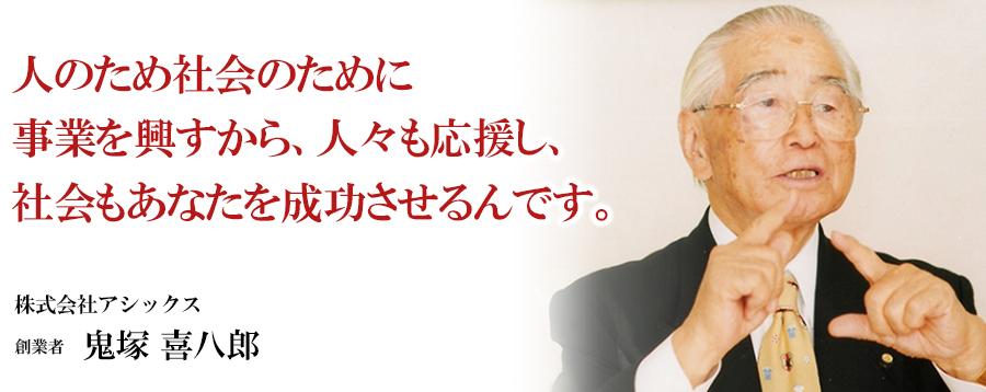 【インタビュー後編】 オニツカ式キリモミ商法と頂上作戦