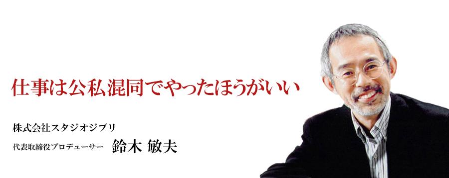 株式会社スタジオジブリ