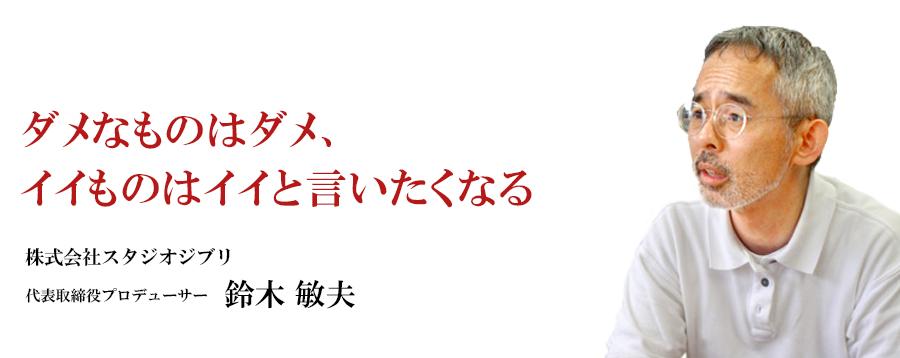 【インタビュー中編】 運命的な宮崎駿、高畑勲との出会い