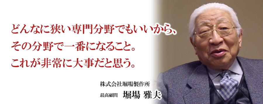 【インタビュー後編】 やるからには、NO.1・オンリー1