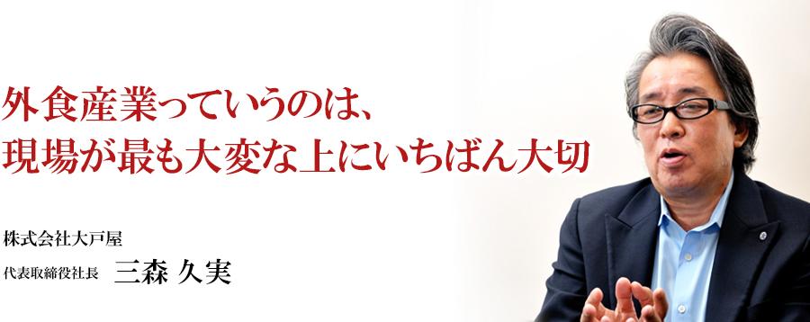 【インタビュー中編】 駅前大衆食堂からお洒落な定食屋へ