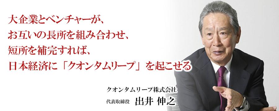 【インタビュー中編】 日本独自のベンチャー育成モデルを作る