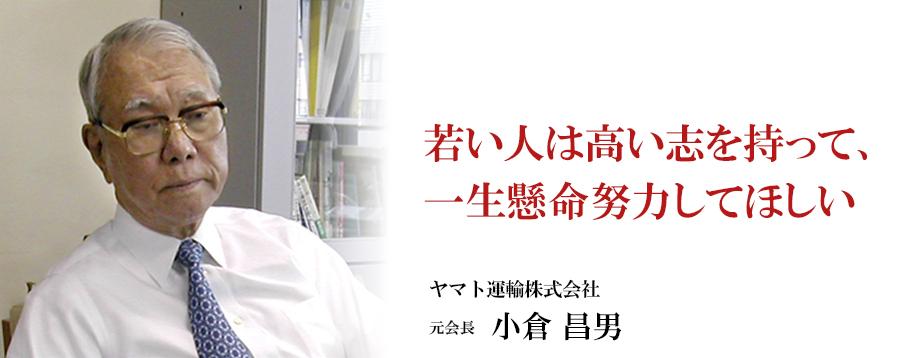 【インタビュー後編】 高い志と高い品格