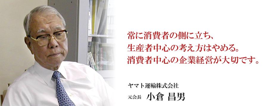 【インタビュー中編】 小倉昌男の次なる挑戦